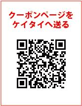 couponQR